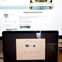MacBookPro13Touch Barモデルにデータを移行中の記事に添付されている画像