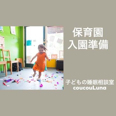 保育園入園前にすべきことは?(0歳児1歳児クラス)の記事に添付されている画像