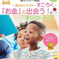 【春休み親子マネー講座@香川】 すごろくゲームでお金を学ぼう!の記事に添付されている画像
