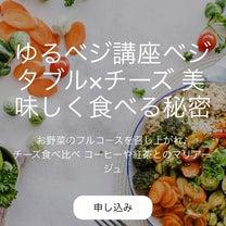 3/16イベントご案内【ゆるベジ講座】の記事に添付されている画像