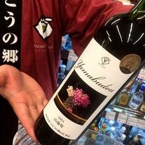 ★長野県ワインフェアとソムリエ川柳 2/17★の記事に添付されている画像