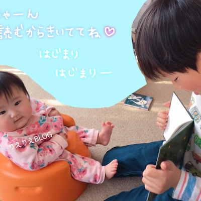 年の差6歳❤️三男の読み聞かせの記事に添付されている画像