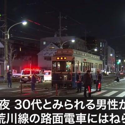 ▼唸声事故現場のストリートビュー/都電に30代の男性が巻き込まれて病院へ・・・の記事に添付されている画像