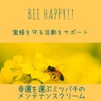 開運お財布鑑定で使っているミツバチクリーム再販開始の記事に添付されている画像