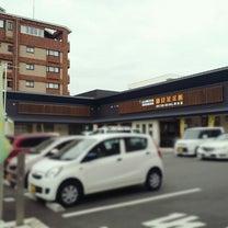 冬ナルト旅 完/洲本市にオープンしたJA淡路日の出「御食菜采館」→浜ちどりへ♪の記事に添付されている画像