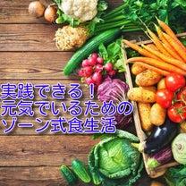 今日から実践!ブルーゾーンの食生活の記事に添付されている画像
