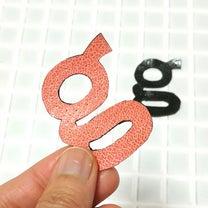 イニシャル g シリーズ 普段使いに便利なアイテム♪の記事に添付されている画像