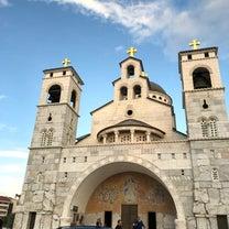 バルカン半島五ヶ国旅行記26 4ヶ国目はモンテネグロの記事に添付されている画像