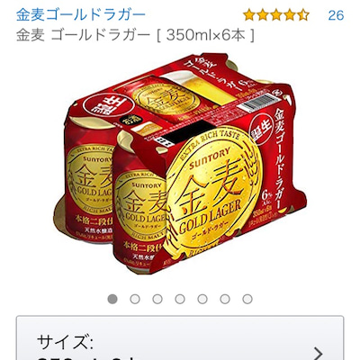 金麦6本無料!!やばすぎるwの記事に添付されている画像