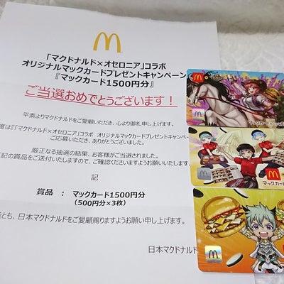 【当選】Twitterオリジナルマックカード1500円分♡当確分の日清QUOカーの記事に添付されている画像