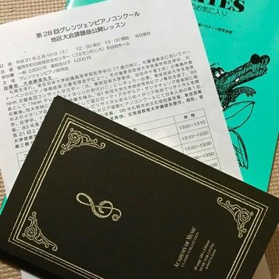 グレンツェンピアノコンクール公開レッスンへの記事に添付されている画像