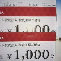 大江戸温泉物語(REIT)優待券・ジートル紹介の記事に添付されている画像