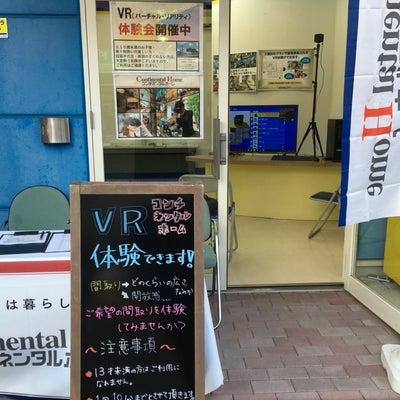 VR体験会の記事に添付されている画像