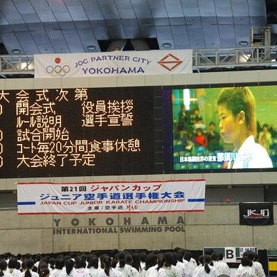 第21回ジャパンカップジュニア空手道選手権大会の記事に添付されている画像
