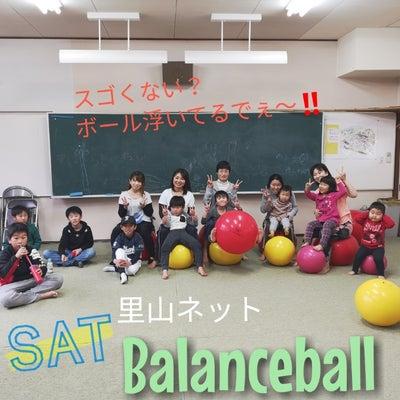 《レッスンレポ》里山ネットあやべのサタデーバランスボール☆の記事に添付されている画像