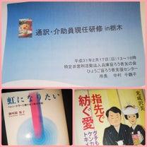 盲ろう者通訳・介助研修の記事に添付されている画像
