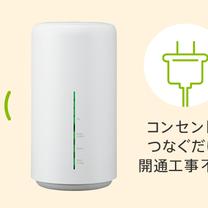 スマホとWi-Fiの費用節約の記事に添付されている画像