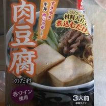 肉豆腐鍋^_^の記事に添付されている画像