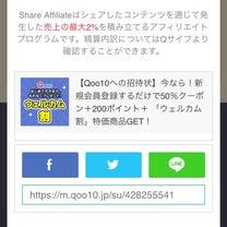 Qoo10の記事に添付されている画像