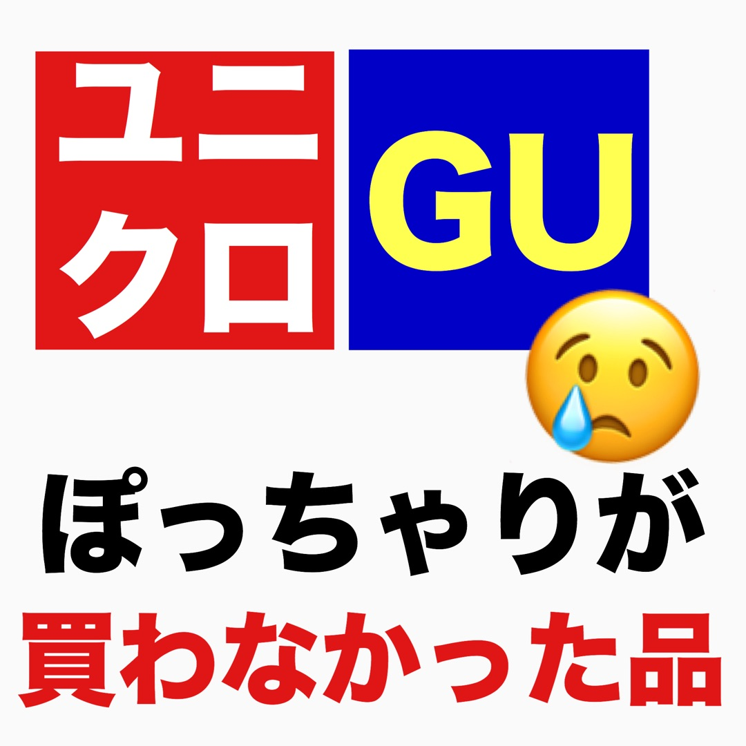【【GU】試着して購入をやめた、売れ筋No.1アイテム】超オススメ!