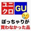 【GU】試着して購入をやめた、売れ筋No.1アイテム