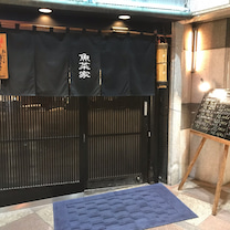 魚菜家(広島市 中区 胡町)の記事に添付されている画像