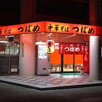 中華そば つばめ(広島市 西区 東観音町)の記事に添付されている画像