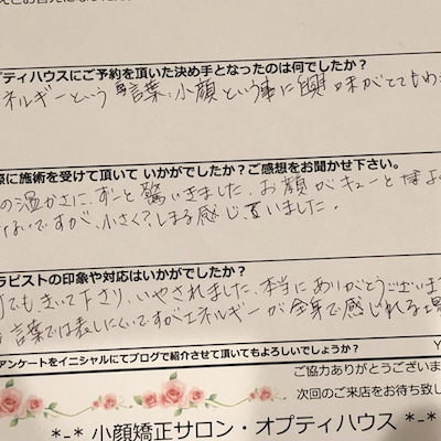 【京都市・伏見区からご来店】たるみや歪みを解消したい♪卒業式前の小顔矯正。の記事に添付されている画像