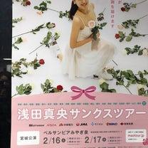 浅田真央サンクスツアーの記事に添付されている画像