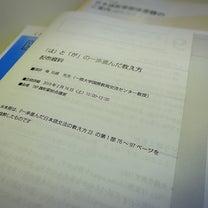 1日朝からインプット!日本語教育イベント三昧でした!の記事に添付されている画像