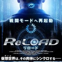 「ReLOAD:リロード」。。。の記事に添付されている画像