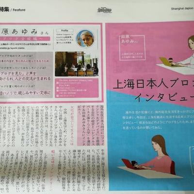ジャピオンにタモリブログが!の記事に添付されている画像