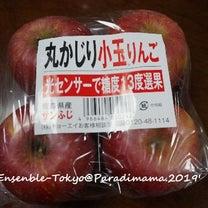 リンゴが大好き・・・な、の記事に添付されている画像