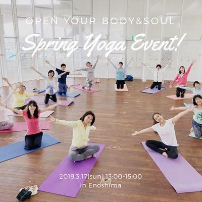 3月、春メキ☆ヨガイベントお申し込み開始します!の記事に添付されている画像