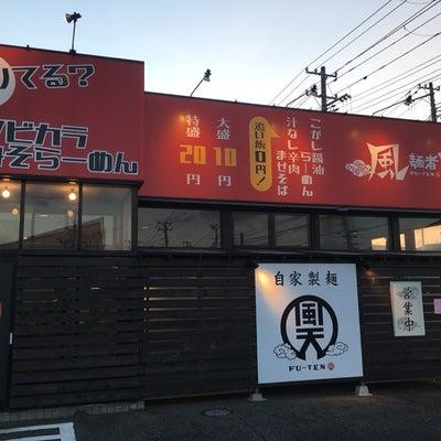 麺者 風天@新潟市西区の記事に添付されている画像