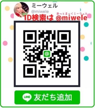 ミーウェル公式LINE@お友達追加バーコード