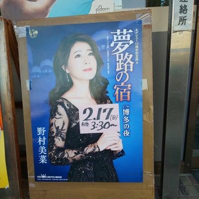 大府のサニーレコードでの野村美菜ちゃんの新曲夢路の宿のキャンペーンに行って来ましの記事に添付されている画像