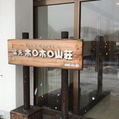ホロホロ山荘&乙女座満月のお茶会の記事に添付されている画像
