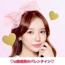 銀座院のバレンタイン♡♡2月イベント終了まであと少し!の記事に添付されている画像