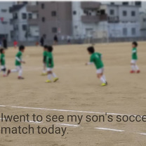 日曜日~❤旦那さんと長男くんのサッカーの記事に添付されている画像