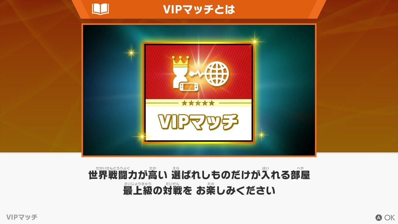 Vip 現在 スマブラ ボーダー