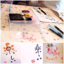 メッセージアート(筆文字)体験講座を開催しました!の記事に添付されている画像