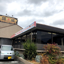 台湾料理  錦城 水巻店    ☆  水巻  ☆の記事に添付されている画像