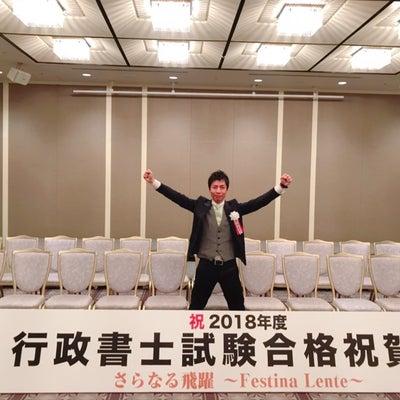 伊藤塾 行政書士試験合格祝賀会 大阪会場 報告の記事に添付されている画像