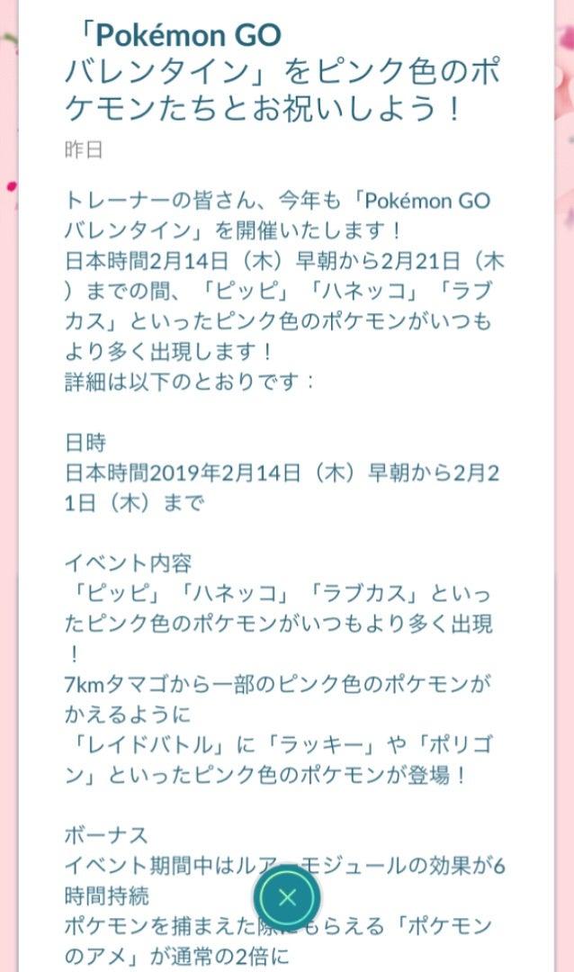 ポケモン go イベント タスク