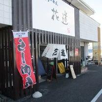 麺屋「花道」の記事に添付されている画像
