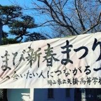 2月17日inまび新春まつり♪の記事に添付されている画像