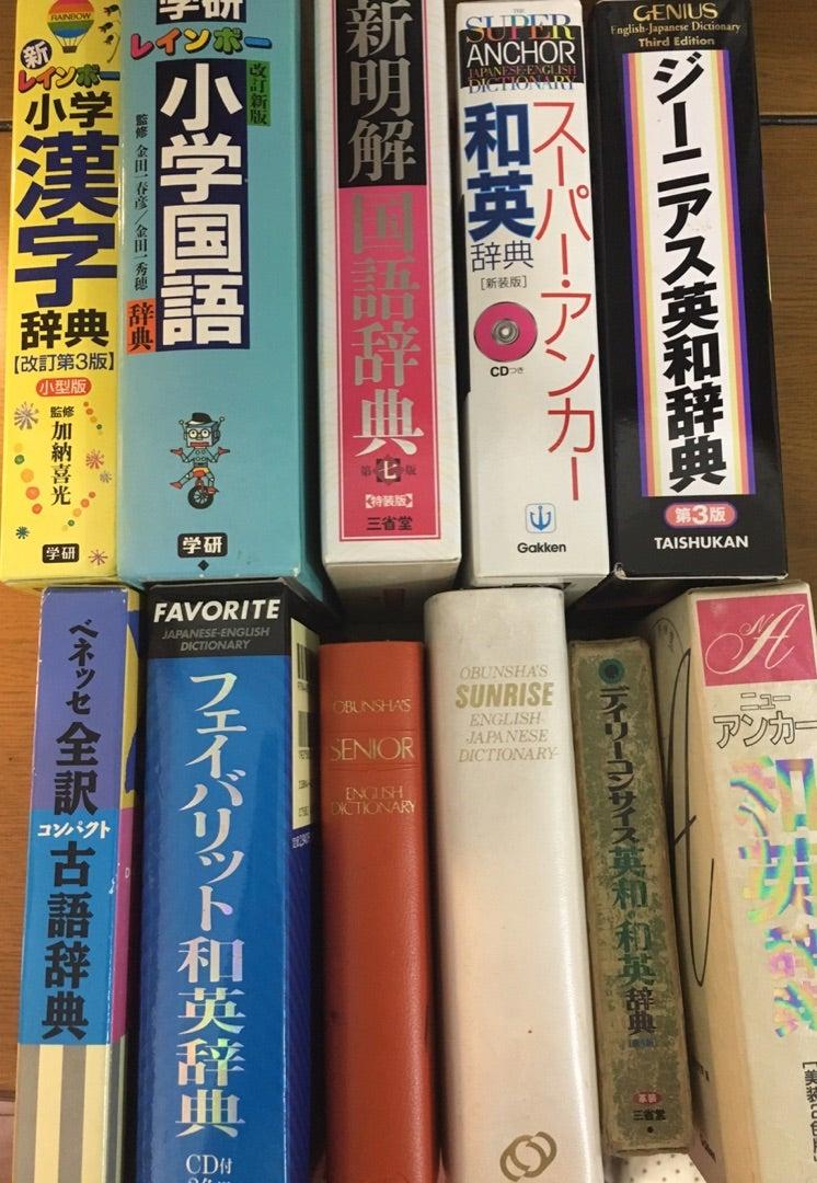 5fa878b138214 小学生辞書はトコちゃん(長男の子)が使うかな。一応キープ。
