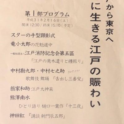 江戸まちたいとう芸楽祭 浅草公会堂の記事に添付されている画像