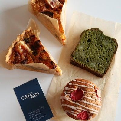 キッシュとマフィンとケーキ♡cafe634の記事に添付されている画像